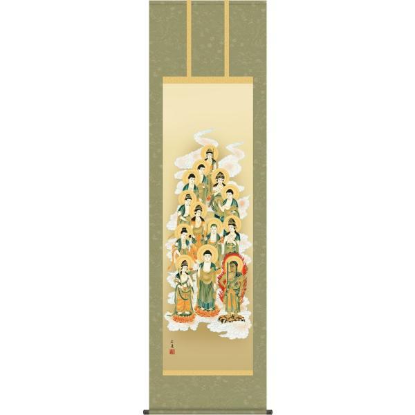 法事飾り 掛軸 十三仏 田中広遠 尺五 仏間 床の間 月命日 お盆 お彼岸 モダン 掛軸[送料無料]
