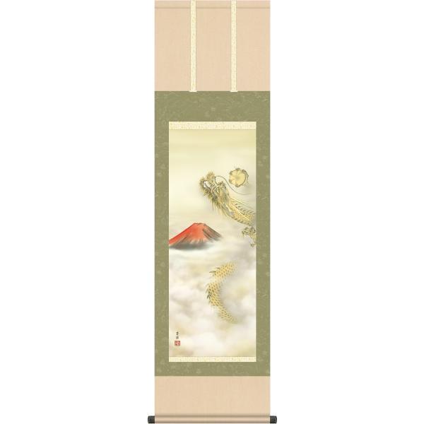 縁起飾り 掛け軸 赤富士昇龍図 石田芳園 尺三 本表装 小振り 床の間 縁起開運画 モダン 掛軸[送料無料]