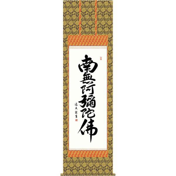 掛軸 掛け軸 六字名号/中田逸夫(尺五)表装 床の間 おしゃれ モダン ろくじみょうごう