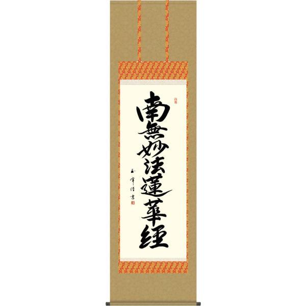 掛軸 掛け軸 日蓮名号/木村玉峰(尺五)表装 床の間 おしゃれ モダン にちれんみょうごう