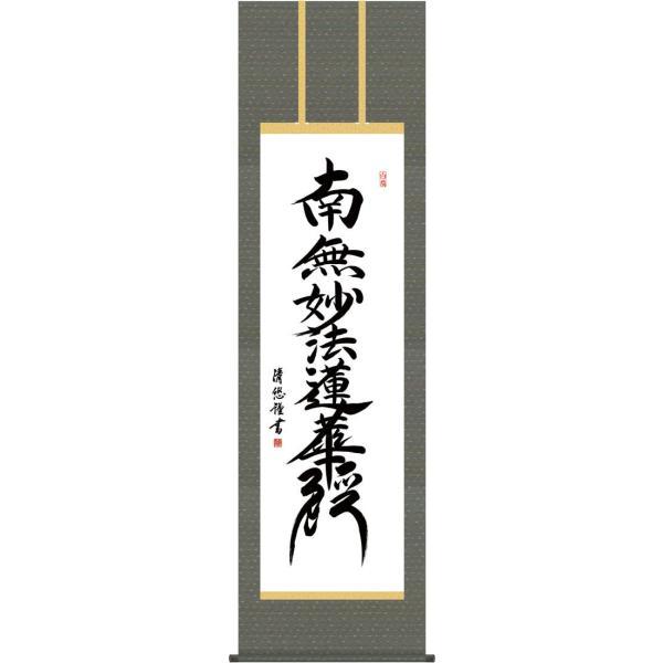 掛軸 掛け軸 日蓮名号/吉田清悠(尺五)表装 床の間 おしゃれ モダン にちれんみょうごう
