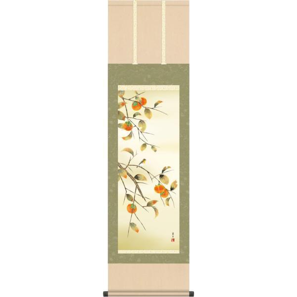 掛軸 掛け軸 柿に小鳥/高見蘭石(尺三)表装 床の間 おしゃれ モダン[送料無料]かきにことり