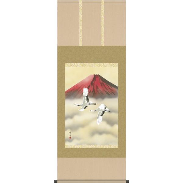 掛軸 掛け軸-赤富士双鶴/伊藤香旬 山水画掛軸送料無料(丈の短い尺五あんどん 桐箱 本表装 緞子)床の間 和室 飾る 新築祝い 贈答 ギフト モダン