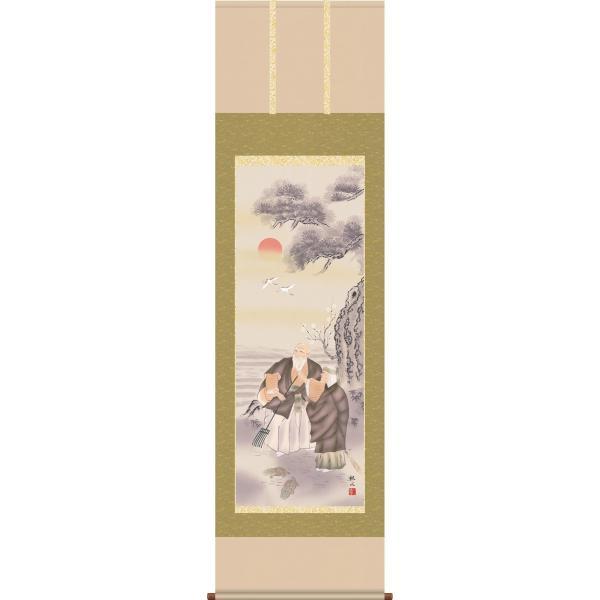 掛軸 掛け軸-高砂/浮田秋水 おめでたい掛軸送料無料(尺五 桐箱)結納婚約用掛軸  床の間 和室 飾る 正月 オシャレ モダン 表装