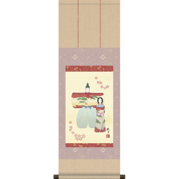 掛軸 掛け軸-立雛/森山観月 送料無料掛け軸(尺幅 化粧箱)和室 床の間 節句画 桃 雛祭り お雛様 女の子 モダン オシャレ 壁掛け 安い 贈物 ギフト 飾る
