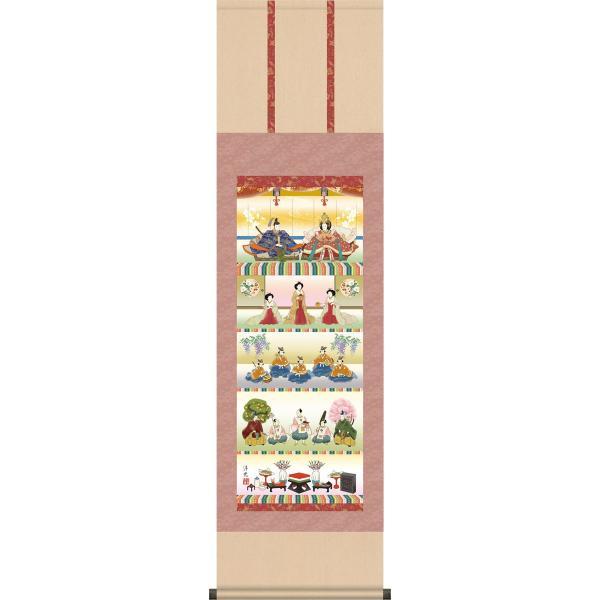 掛軸 掛け軸-五段飾り雛/井川 洋光(尺三 化粧箱)和室 床の間 初節句 桃 雛祭り 贈答 お雛様 女の子 モダン オシャレ ギフト 安い