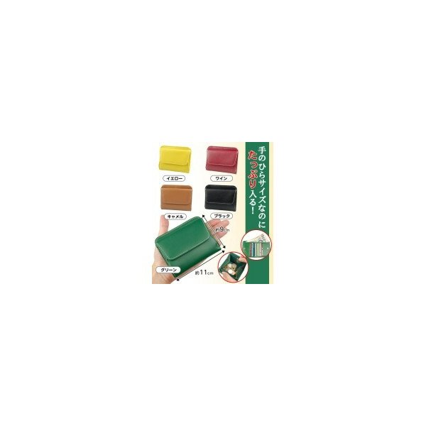革製コンパクト財布|honaminoie