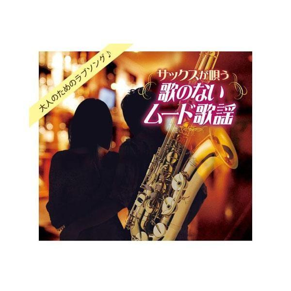 キングレコード サックスが唄う 歌のないムード歌謡(全100曲CD5枚組 別冊歌詩本付き) honaminoie
