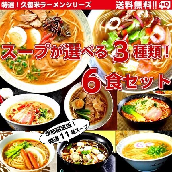 ラーメンセット 詰め合わせ 本場久留米ラーメンシリーズ 全11種類より スープが自由に選べる3種6食セット 秋冬限定版  お取り寄せ|honba-kyusyu