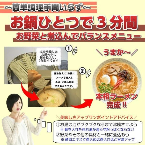 ラーメン ポイントPayPay消化 本場久留米ラーメン お試しセット 500円 よりどり10種スープ 2人前 ご当地 お取り寄せ とんこつ 選べる 九州生麺 honba-kyusyu 17