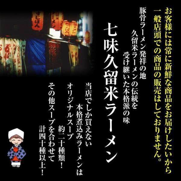ラーメン ポイントPayPay消化 本場久留米ラーメン お試しセット 500円 よりどり10種スープ 2人前 ご当地 お取り寄せ とんこつ 選べる 九州生麺 honba-kyusyu 19