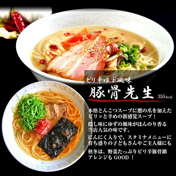 ラーメン ポイントPayPay消化 本場久留米ラーメン お試しセット 500円 よりどり10種スープ 2人前 ご当地 お取り寄せ とんこつ 選べる 九州生麺 honba-kyusyu 05