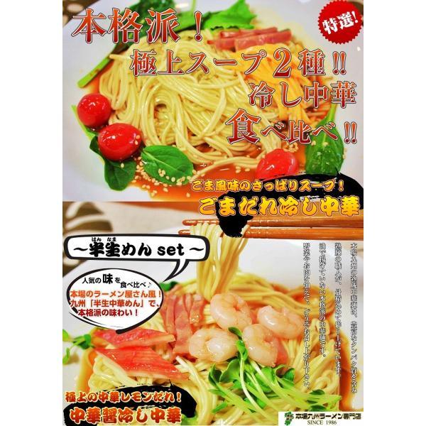 冷やし中華 お取り寄せ 冷しゃぶ風にも 冷し中華ごまだれ&中華醤だれ 半生麺:4人前+熟成乾燥麺1食おまけ付き  冷麺