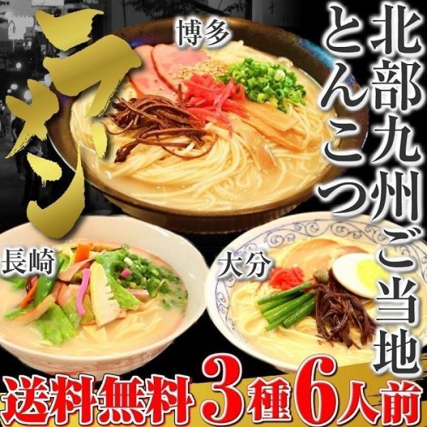 九州とんこつ ラーメン お取り寄せ 博多 長崎 大分 ご当地ラーメン セット 3種6人前 北部九州豚骨スープ 選べる 九州生麺 お試しグルメギフト