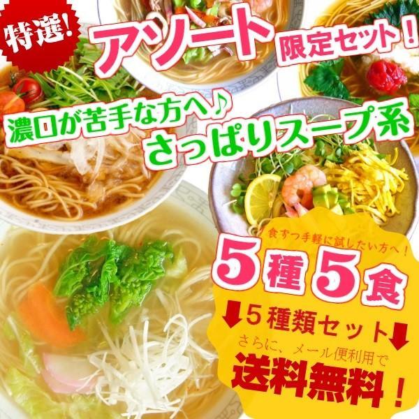 ラーメン お取り寄せ 本場久留米ラーメンシリーズ 5種5人前 特別セット さっぱり系スープ5種類 詰め合わせ お試しグルメギフト