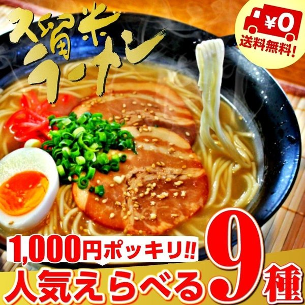 ラーメン お取り寄せ 本場久留米ラーメン 1000円ポッキリ 人気シリーズ 9種スープ 6人前セット ご当地 選べる 九州生麺 保存食お試しグルメ