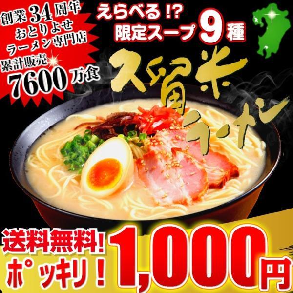 ラーメン お取り寄せ 本場久留米ラーメン 1000円 ポッキリ 人気セット 限定9種スープ 6人前 ご当地 選べる 九州生麺 保存食お試しグルメ
