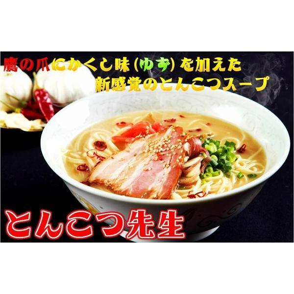ラーメン おとりよせ専門 本場久留米ラーメンシリーズ 特選8種スープ お試しセット 1000円ポッキリ 6人前 ご当地 とんこつ 選べる 九州生麺 honba-kyusyu 11
