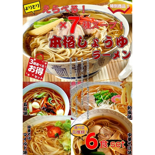 しょうゆラーメン お取り寄せ 本格派 醤油ラーメン 選べる7種 スープ 3種6人前 関東 関西風 鴨醤油 だし醤油 詰め合せ 福袋 お試しグルメギフト