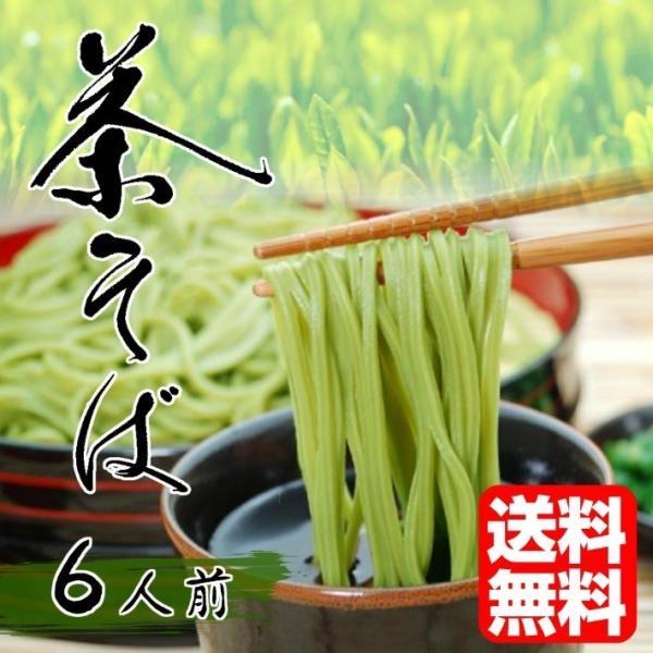 茶そば お取り寄せ 蕎麦 静岡県産抹茶使用 茶そば6人前セット(1袋200g入り×3袋)600g 上品お茶の香り そばつゆ付きも選べる(※食数変更)|honba-kyusyu