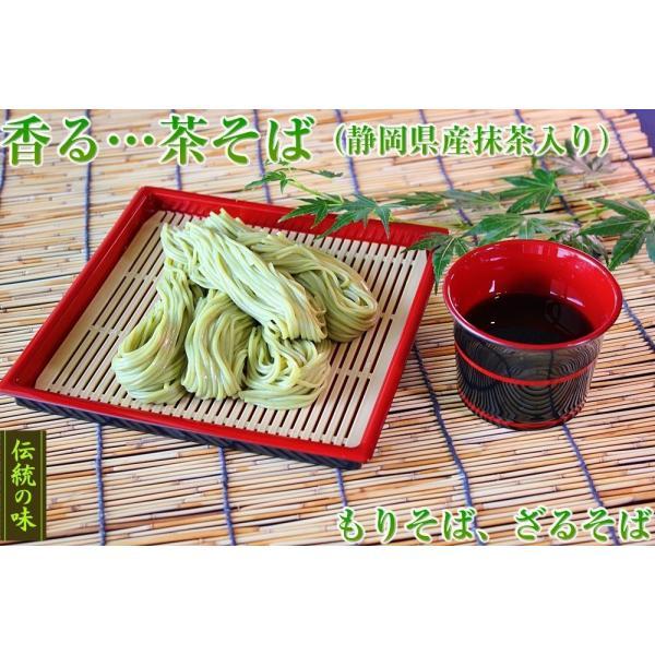 茶そば お取り寄せ 蕎麦 静岡県産抹茶使用 茶そば6人前セット(1袋200g入り×3袋)600g 上品お茶の香り そばつゆ付きも選べる(※食数変更)|honba-kyusyu|02