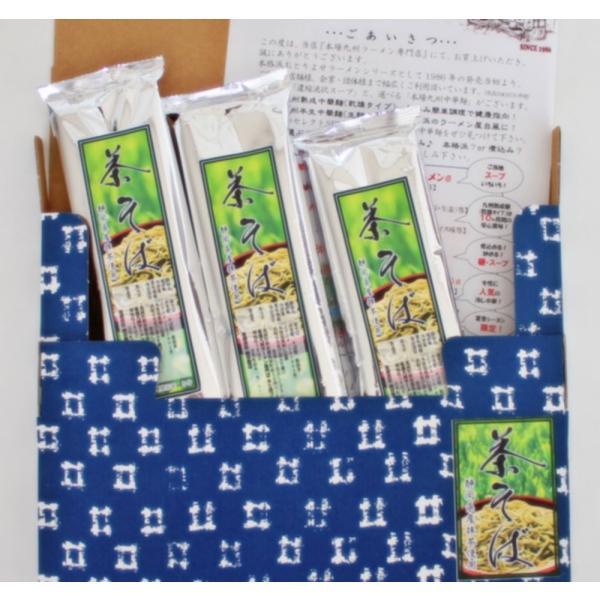 茶そば お取り寄せ 蕎麦 静岡県産抹茶使用 茶そば6人前セット(1袋200g入り×3袋)600g 上品お茶の香り そばつゆ付きも選べる(※食数変更)|honba-kyusyu|05