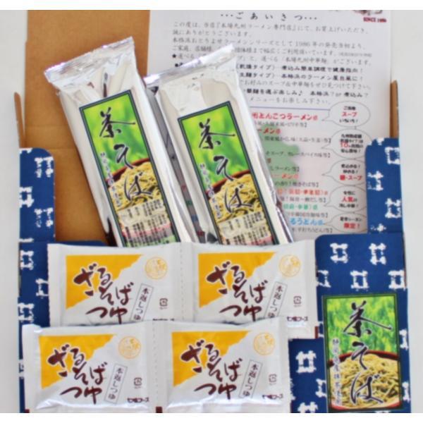 茶そば お取り寄せ 蕎麦 静岡県産抹茶使用 茶そば6人前セット(1袋200g入り×3袋)600g 上品お茶の香り そばつゆ付きも選べる(※食数変更)|honba-kyusyu|06