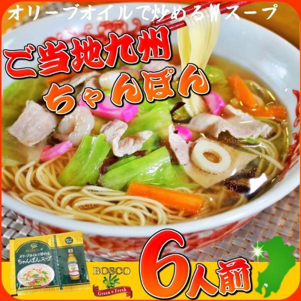 ちゃんぽん お取り寄せ ご当地スープ 長崎チャンポン 6人前 セット オリーブオイル BOSCO付 Wスープ 九州ラーメン麺 お試しグルメギフト