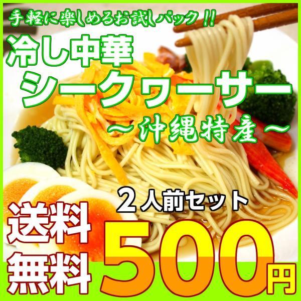 ポイント消化 冷やし中華 500円 シークワーサー味スープ 2人前セット お取り寄せ 沖縄特産柑橘 冷し中華 冷麺 メール便商品 お試しグルメギフト