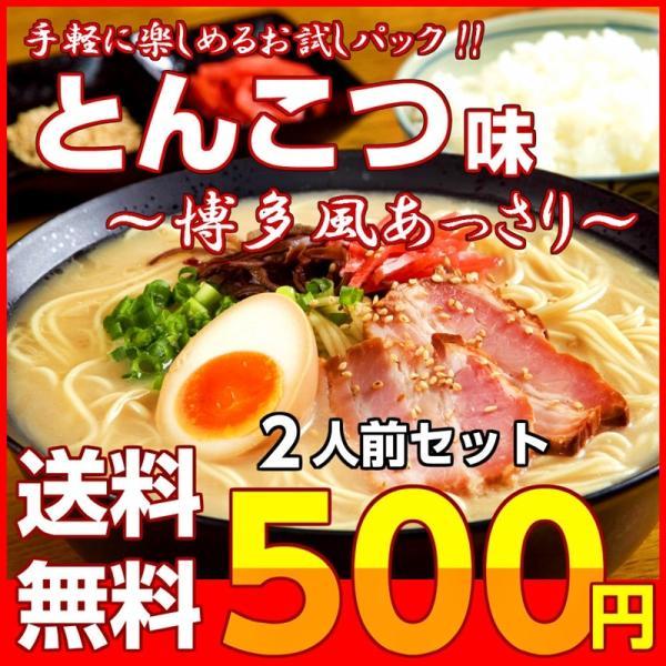 ポイント消化 500円 とんこつラーメン 人気久留米ラーメンシリーズ  お試しサービス品(2人前)とんこつ味(博多風さっぱり豚骨スープ) メール便専用商品|honba-kyusyu