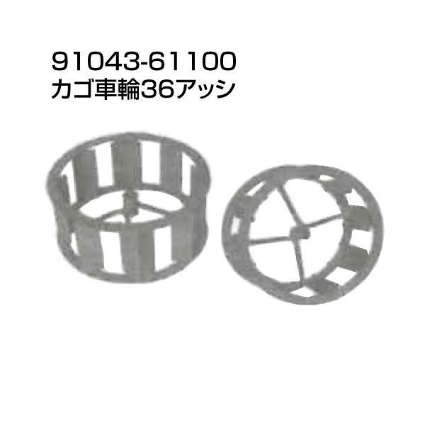 クボタ 耕運機 耕うん機オプション 陽菜 TRS60・TR6000シリーズ用 カゴ車輪36アッシ 91043-61100