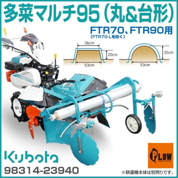 多菜マルチ95(丸&台形) FTR70 FTR90用 (FTR70-L除く) オプション 9220567000 耕うん機本体は含まれません