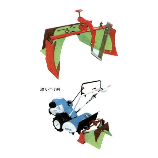 クボタ 耕運機 耕うん機オプション 陽菜 TRS50・TR5000用 スーパーグリーンうね立て機 92221-37800