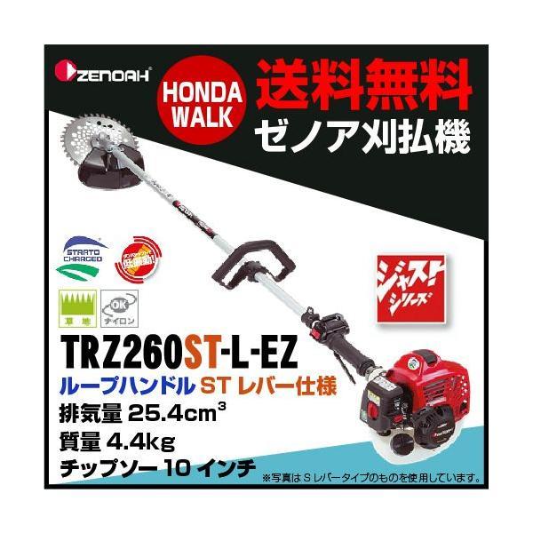 ゼノア刈払機 草刈機 草刈り機 2サイクルエンジン草刈機 TRZ260ST-L-EZ ループハンドル STレバー仕様 品番966731120 |honda-walk