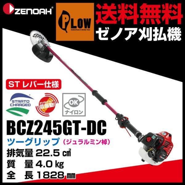 966797922 ツーグリップ・STレバー ゼノア BCZ245GT-DC 送料無料