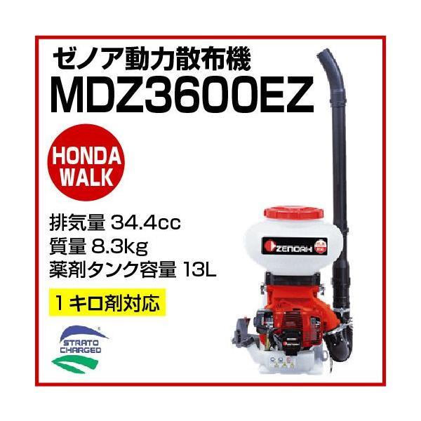 [毎月1日はPLOWの日 全品P5倍] ゼノア動力散布機 MDZ3600-EZ 【品番 967186101】