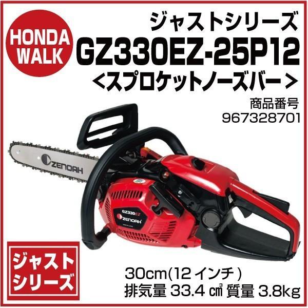 チェーンソー ゼノア チェンソー GZ330EZ-25P12 967328701|honda-walk