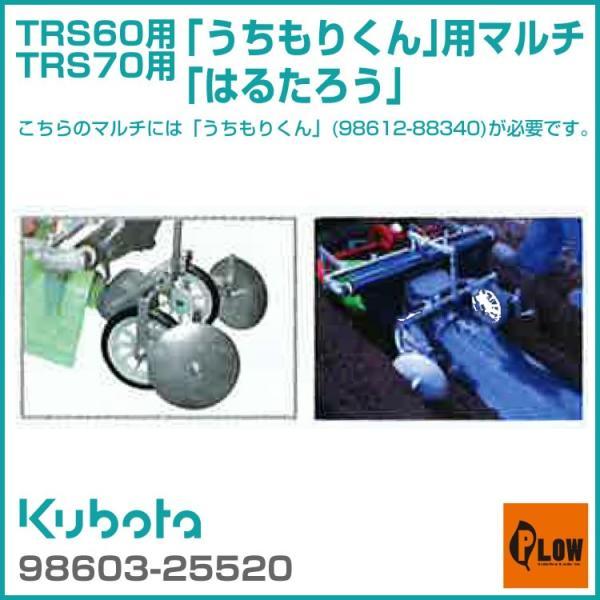 クボタ耕運機オプション 陽菜 TRS60・TRS70シリーズ「うちもりくん」用マルチ「はるたろう」98603-25520