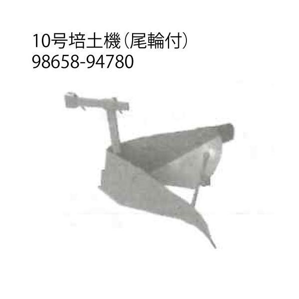 クボタ 耕運機 耕うん機オプション 陽菜 TRS60・TR6000シリーズ用 10号培土器(尾輪付) 98658-94780