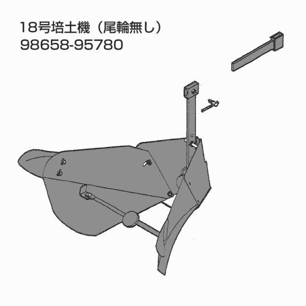 クボタ 耕運機 耕うん機オプション 陽菜 TRS60・TR6000シリーズ用 18号培土器(尾輪無) 98658-95780