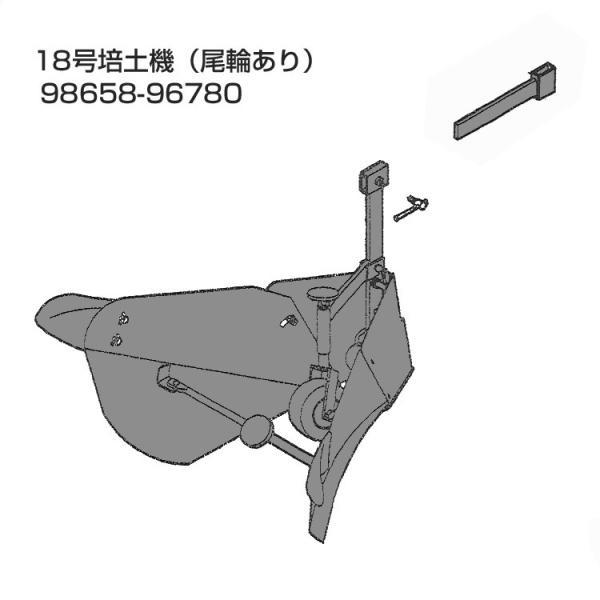 クボタ 耕運機 耕うん機オプション 陽菜 TRS60・TR6000シリーズ用 18号培土器(尾輪付) 98658-96780