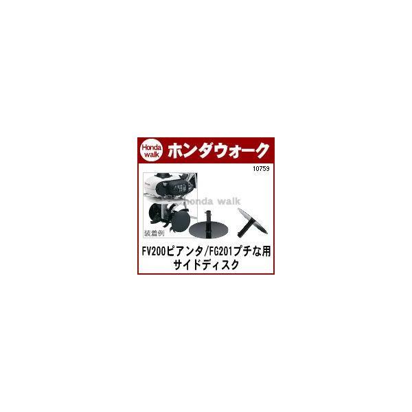 ホンダ耕うん機 アタッチメント ピアンタFV200/プチなFG201用 サイドディスク 〔品番10759〕|honda-walk