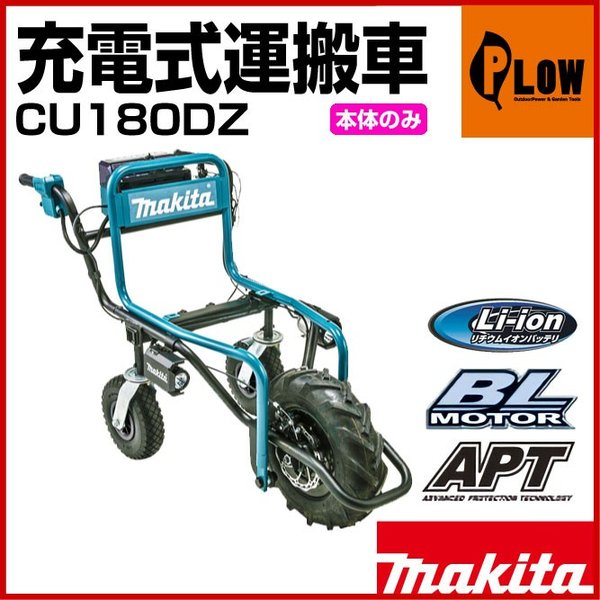 マキタ 充電式運搬車CU180DZ(バッテリ 充電器 別売)