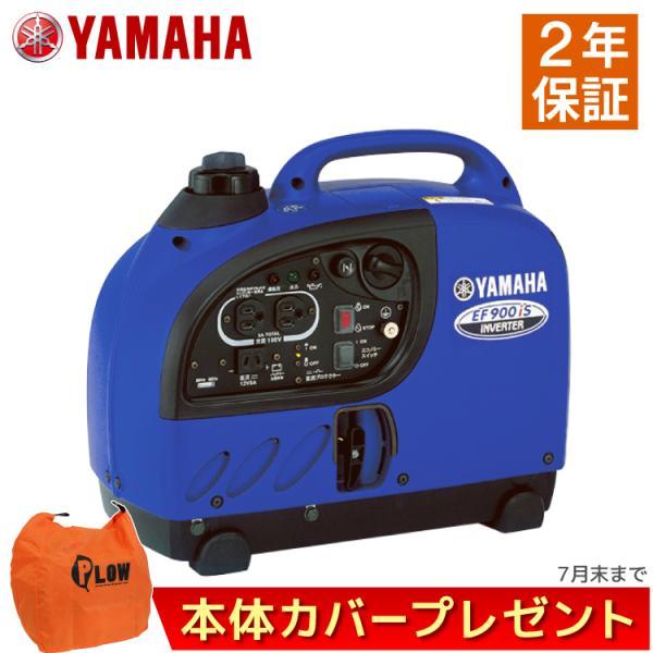 発電機 防災 ヤマハ 送料無料 インバーター発電機 EF900iS 2年保証付き|honda-walk