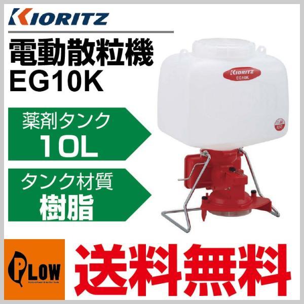 [毎月1日はPLOWの日 全品P5倍] 共立 電動散粒機 EG10K【散布器 肥料散布 粒剤散布】【電池式】