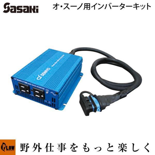 オスーノ オッスーノ オプション 100Vインバーターキット 発電