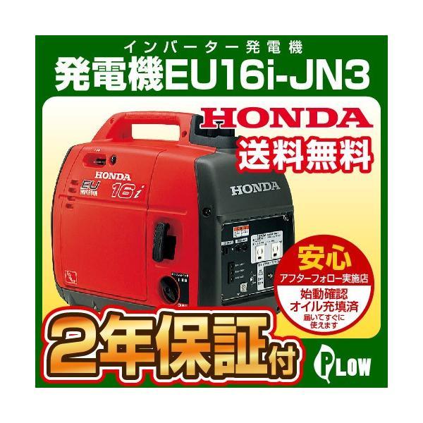 即納 発電機 Honda 防災 ホンダ発電機 送料無料 EU16i-JN3 インバーター発電機 1.6KVA 100V1600W 家庭用小型発電機  2年保証付き|honda-walk