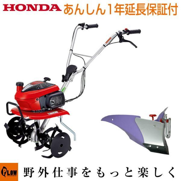 耕運機 ホンダ 小型 家庭用 こまめ F220 JT +パープル培土器11630セット