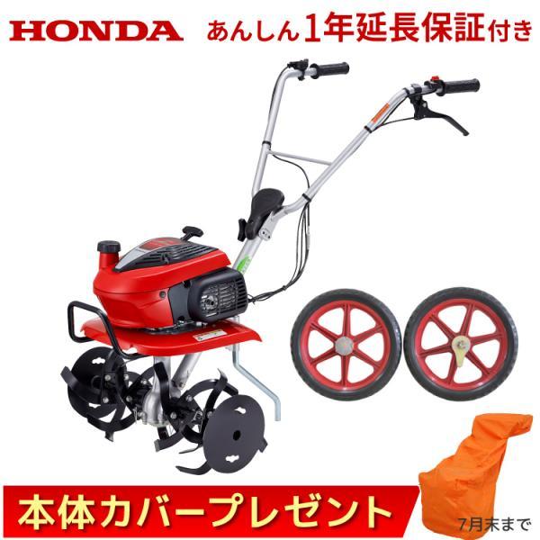 耕運機 ホンダ 小型 家庭用 こまめ F220K1 JT +移動タイヤ11833セット 耕うん機