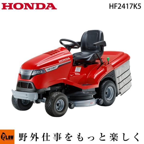 ホンダ 乗用 芝刈り機 HF2417K5 刈幅102cm グラスバッグ300L標準装備 排気量530cc 送料別途